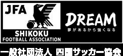 一般社団法人 四国サッカー協会